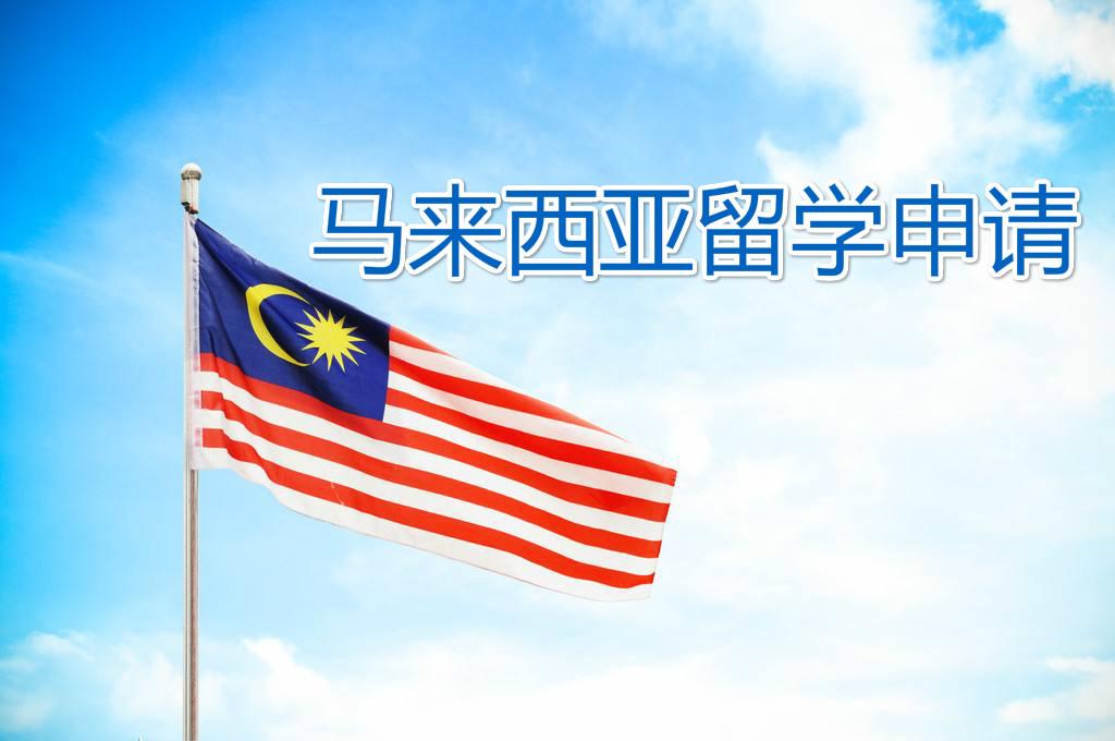 商丘马来西亚留学机构-商丘申请马来西亚留学课程