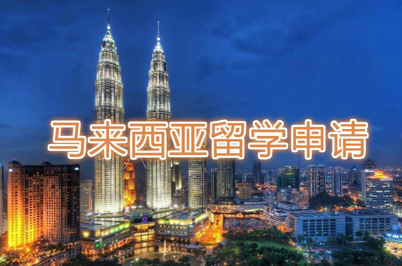 驻马店马来西亚留学机构-驻马店申请马来西亚留学课程