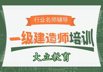 淄博大立教育一级建造师培训