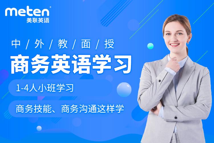 重慶江北美聯英語培訓