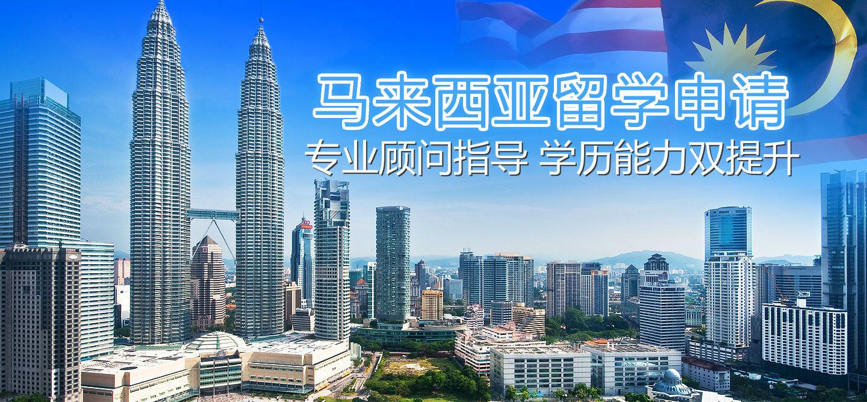 新乡马来西亚留学中介哪家好 马来西亚留学条件