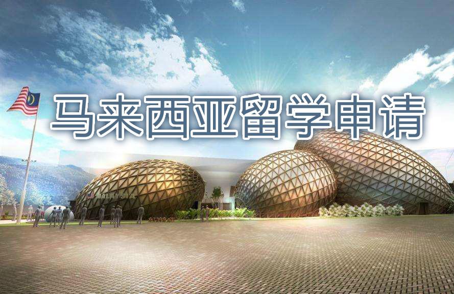 焦作马来西亚留学机构-焦作申请马来西亚留学课程