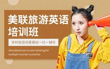 重庆江北未来国际美联旅游英语培训