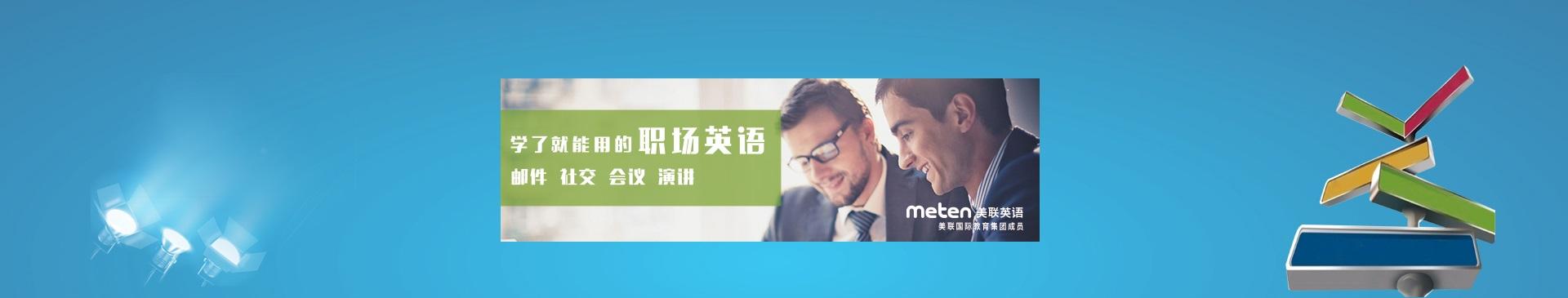 深圳天利中央广场美联英语培训