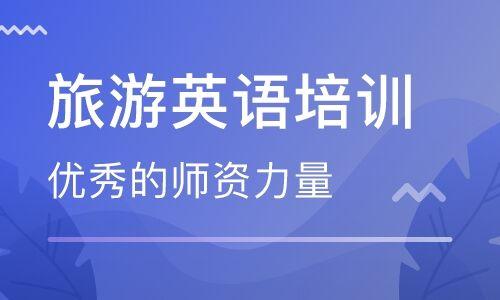 惠州惠城华贸美联旅游英语培训