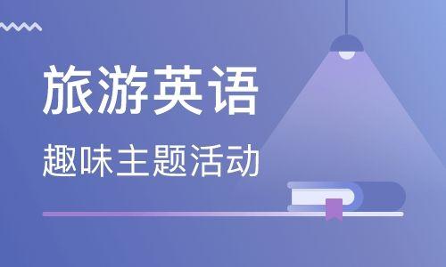 长沙河西王府井美联旅游英语培训