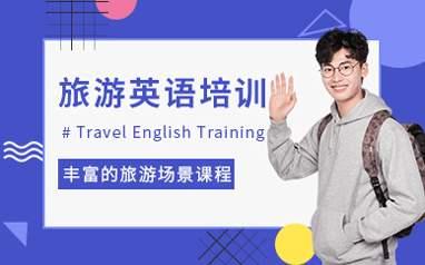 东莞国贸美联旅游英语培训班