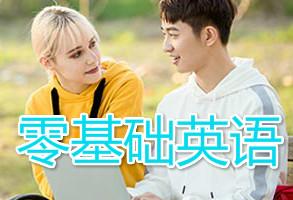 惠州惠城港汇美联零基础成人英语培训