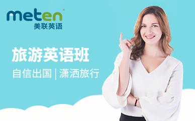 南京江宁万达美联旅游英语培训