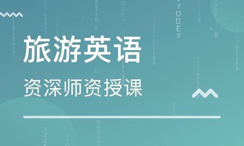 南京百家湖景枫美联旅游英语培训