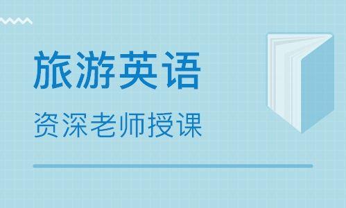 北京通州万达美联旅游英语培训