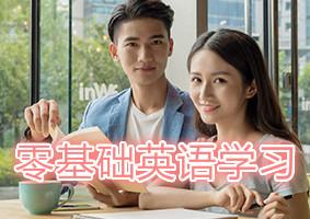 重庆江北财富美联零基础成人英语培训