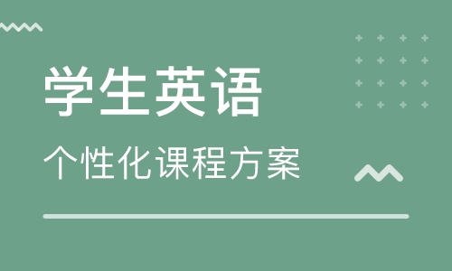 江门汇悦城美联学生英语培训班