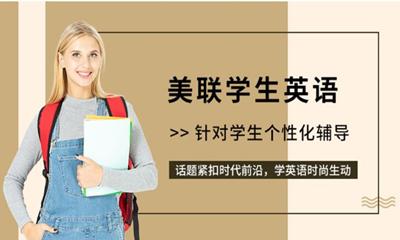 长沙开福万达青少美联学生英语培训班