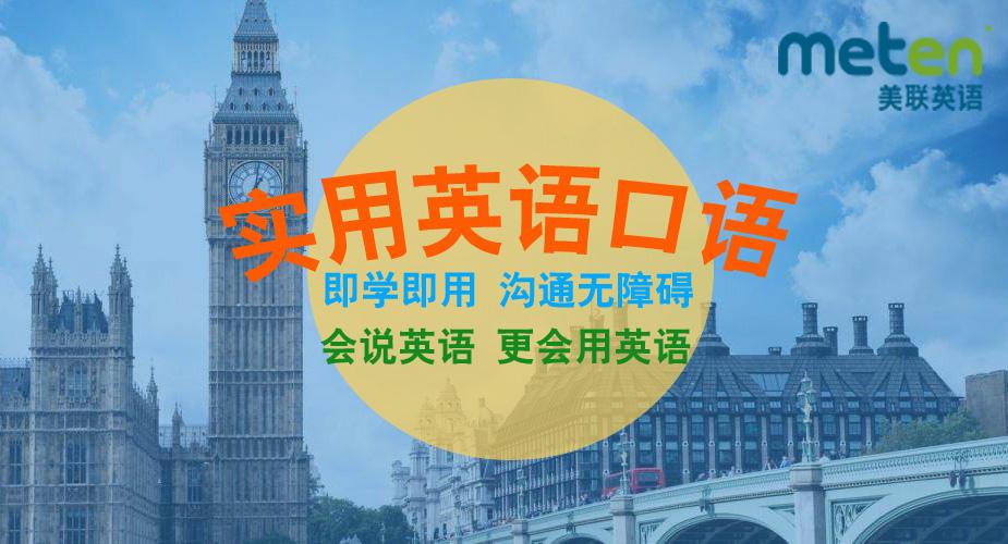 南京华采天地美联实用英语口语培训