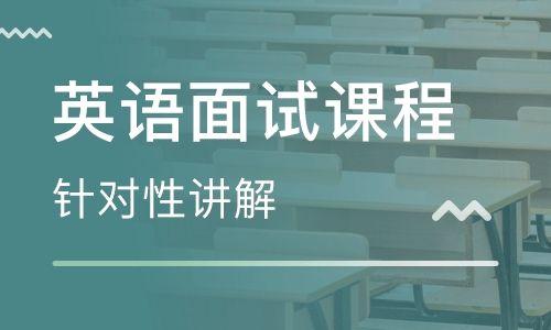 西安曲江金地美联英语面试培训班