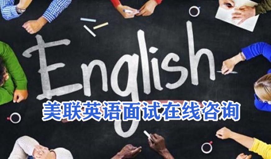 昆明英语面试口语培训