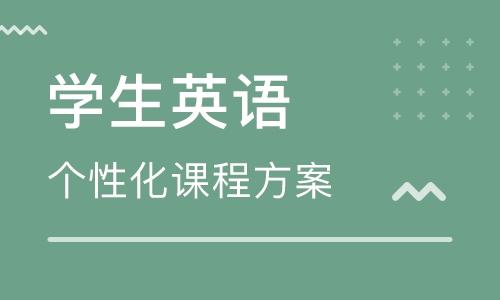 成都绿地468美联学生英语培训