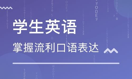 重庆江北美联学生英语培训班