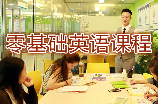 深圳深國投美聯零基礎成人英語培訓