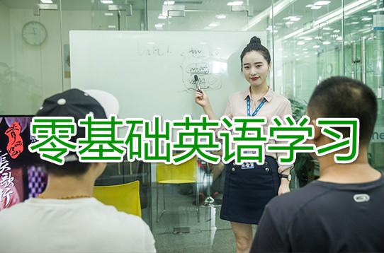 深圳花园城美联零基础成人英语培训