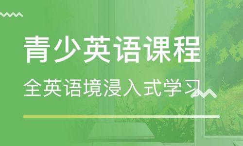 重庆江北财富美联青少年英语培训班