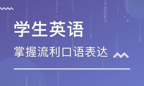 东莞东城世纪美联学生英语培训班