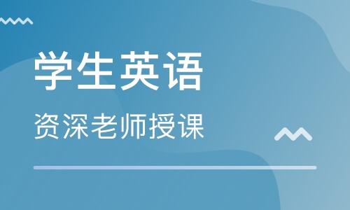 深圳龙华美联学生英语培训