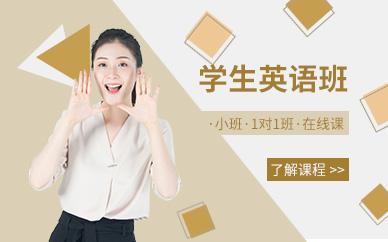 深圳花园城美联学生英语培训班