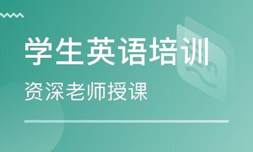 深圳天利中央广场美联学生英语培训班