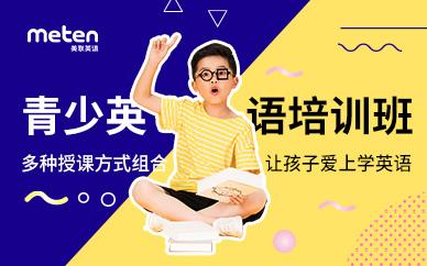 深圳CBD美联青少年英语培训班