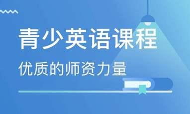 广州万菱汇美联青少年英语培训班