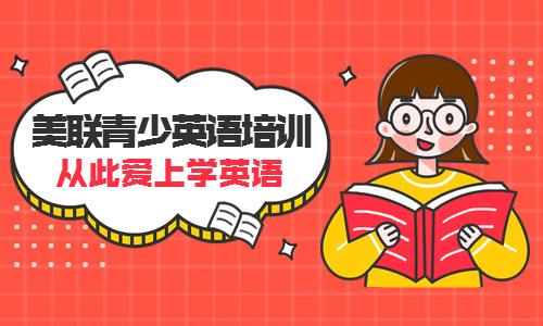 广州番禺万达美联青少年英语培训班