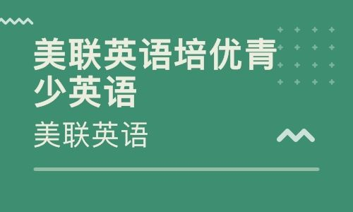 北京通州万达美联青少年英语培训