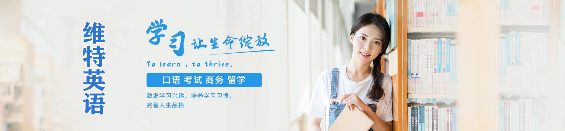 深圳龙华维特国际英语培训机构