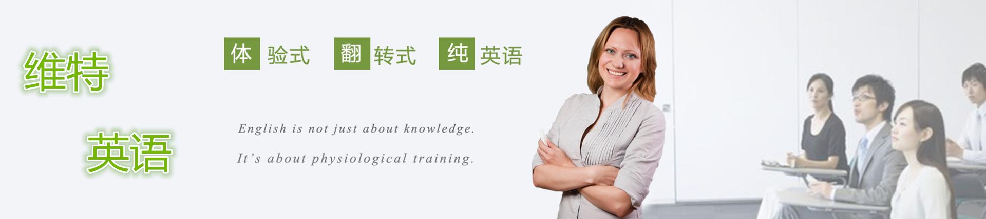 惠州维特国际英语培训机构
