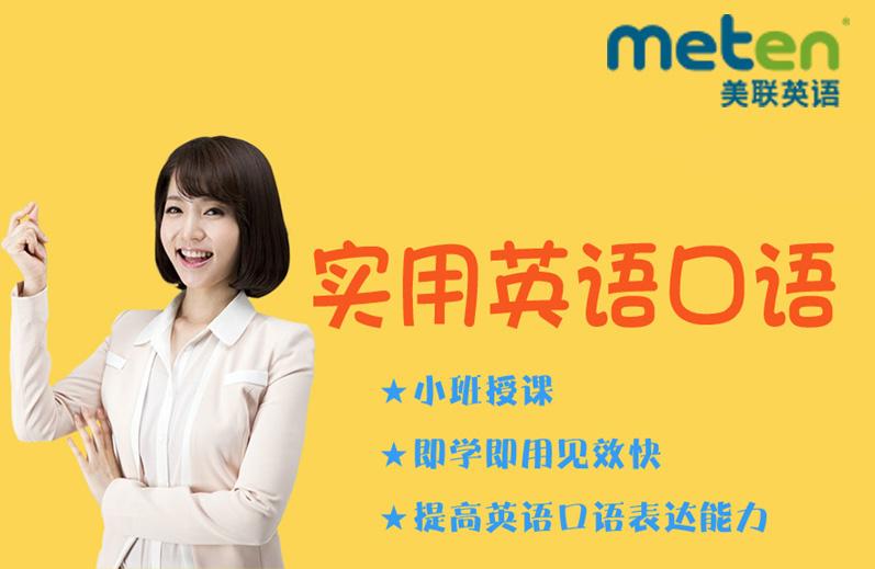 北京国贸出国测验美联实用英语白话培训