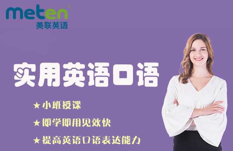 北京长楹天街美联实用英语白话培训