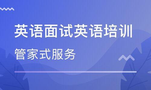 惠州惠城华贸美联英语面试培训班