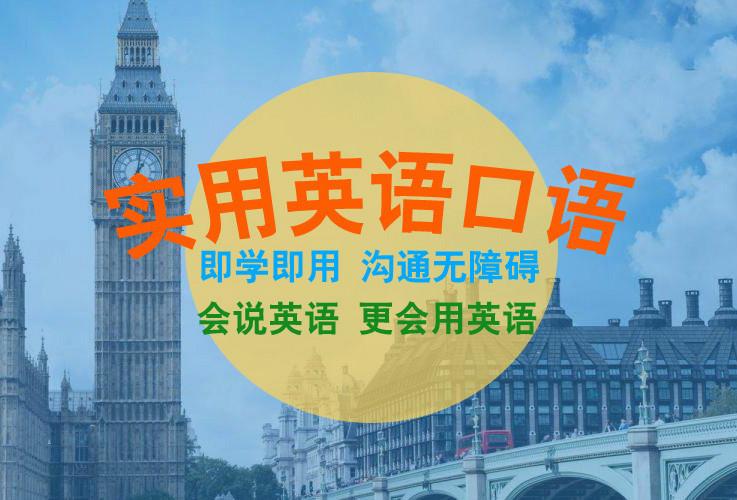 北京中关村美联实用英语白话培训