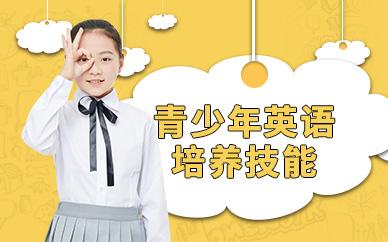 深圳龙华维特国际英语青少年英语课程