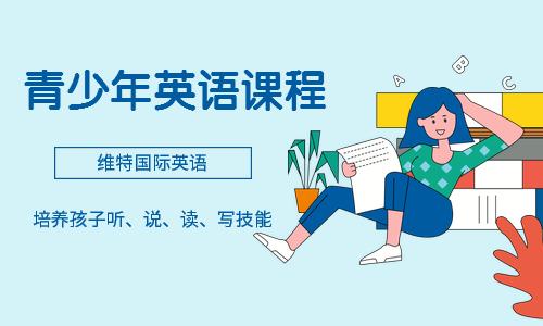 深圳宝安沙井维特国际英语青少年英语课程