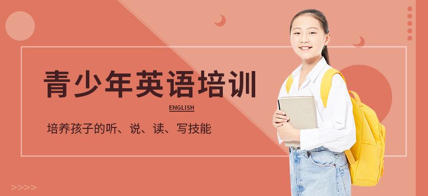 深圳青少年英语培训