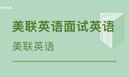 深圳CBD美联英语面试培训班