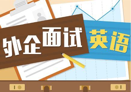 深圳深国投美联英语面试培训班