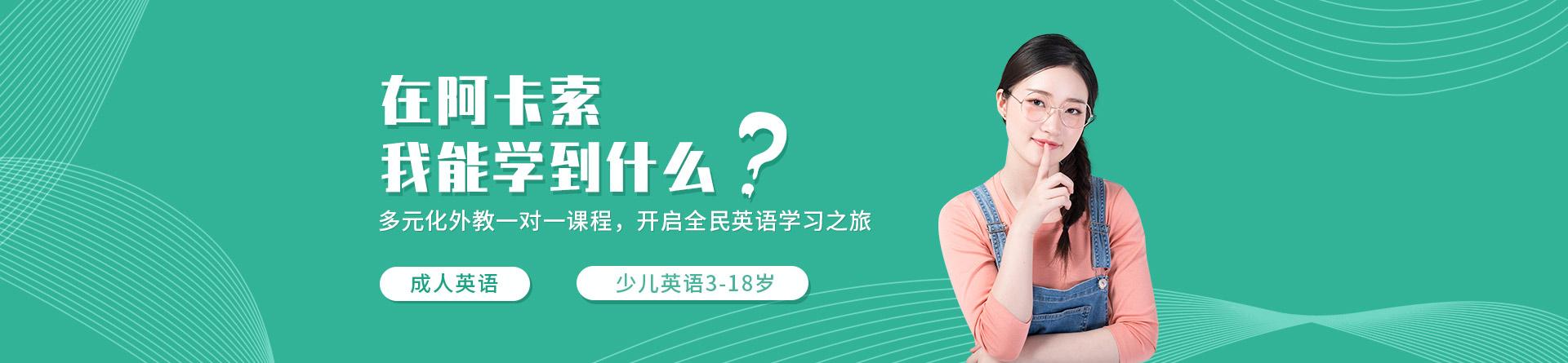 深圳福田区阿卡索英语培训机构