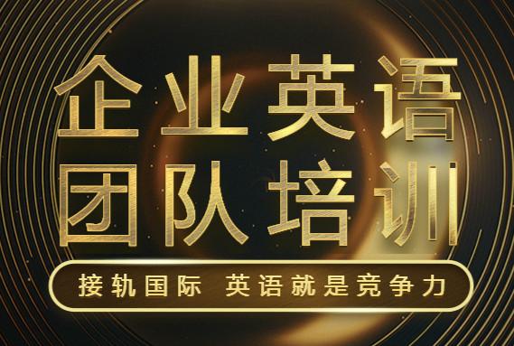惠州维特国际企业英语团队培训