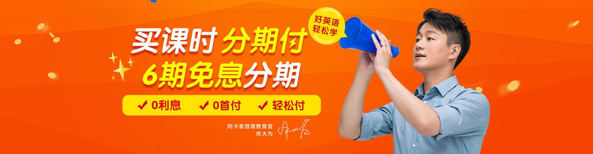深圳罗湖区阿卡索英语培训机构