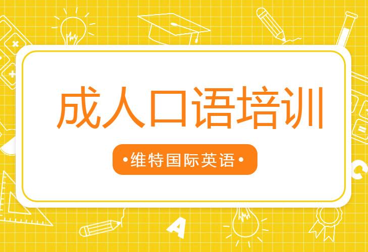 深圳龙华维特国际英语成人口语保会课程