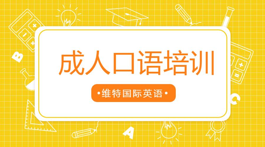 深圳成人英語口語培訓機構大圖